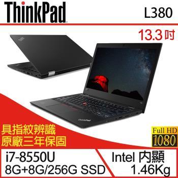 Lenovo 聯想 ThinkPad L380 20M5CTO2WW 13.3吋/i7-8550U/16G/256 SSD效能商務筆電-特仕版