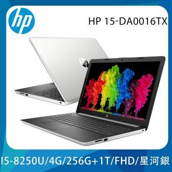 HP惠普 Laptop系列 獨顯筆電 15-da0016TX 星河銀 15.6FHD/i5-8250U/4G/1T+256GSSD/MX130 4G