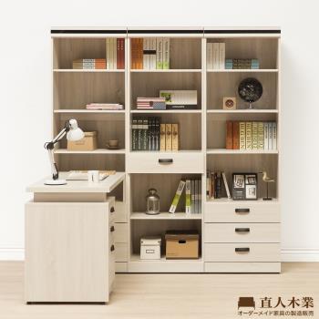 日本直人木業-COCO簡約180CM二個3抽書櫃一個1抽書櫃加調整書桌