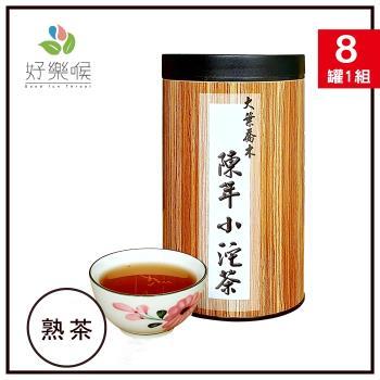 好樂喉 陳年小沱茶 8罐(250公克/罐)