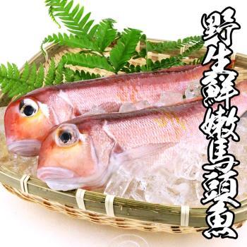 海鮮王 野生鮮嫩馬頭魚 *3包組(400g±10%/2尾裝/包)
