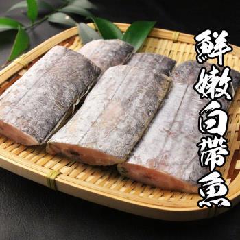 海鮮王 鮮嫩白帶魚切片 *4包組(500g±10%/約6片/包)