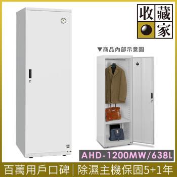 收藏家居家收納電子防潮衣櫃 ( 明亮白 ) AHD-1200MW