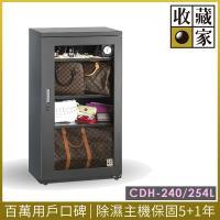 收藏家精品珍藏全能型電子防潮箱 CDH-240