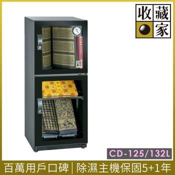 收藏家132公升精品珍藏全能型電子防潮箱 CD-125