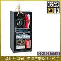 收藏家114公升時尚珍藏全能型電子防潮箱 CD-105