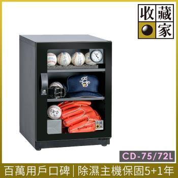 收藏家時尚珍藏系列全功能電子防潮箱 CD-75