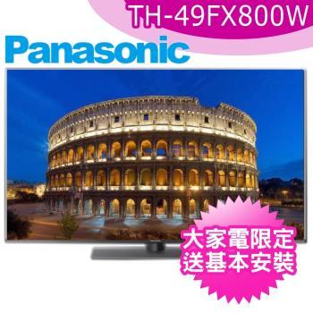 Panasonic國際牌49吋4K液晶電視TH-49FX800W 送基本安裝