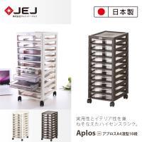 日本JEJ APLOS A4系列 文件小物附輪收納櫃/淺10抽 2色可選