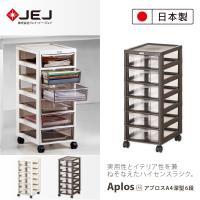 日本JEJ APLOS A4系列 文件小物附輪收納櫃/深6抽 2色可選