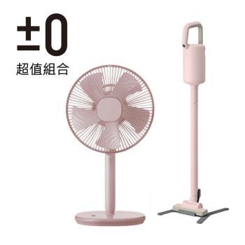 ±0正負零 Y010吸塵器+Z710風扇 超值粉嫩組