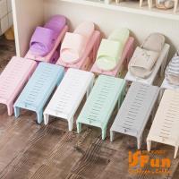 iSFun 鞋類收納 可調整雙層鞋架4入組 隨機色