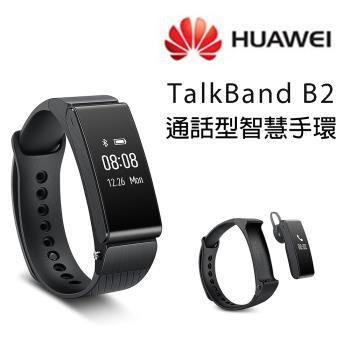 [福利品]HUAWEI 華為 TalkBand B2 運動版通話型智慧手環