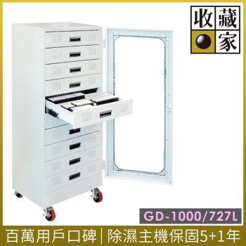 收藏家多功能抽屜式萬用型防潮收納櫃 GD-1000
