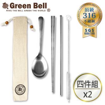 買一送一 GREEN BELL綠貝 316不鏽鋼歐印綜合餐具組