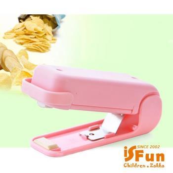 iSFun 餐廚保鮮 釘書機塑膠袋按壓封口機