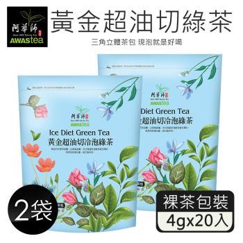 【阿華師茶業】黃金超油切綠茶(4gx20包)x2袋