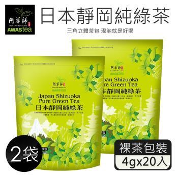 【阿華師茶業】日本靜岡純綠茶(4gx20包)x2袋