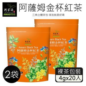 【阿華師茶業】阿薩姆金杯紅茶(4gx20包)x2袋