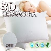 KOTAS 抗菌-抑菌  3D水洗透氣抗菌枕-白-1入