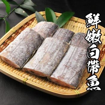 海鮮王 鮮嫩白帶魚切8包組 (500g±10約6片/包)