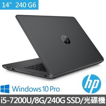 HP 惠普 240 G6 商用效能筆電 (14吋/ i5-7200U/8G/240G SSD/W10P)