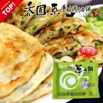 禾圃原 古早味薄脆蔥油餅(5片/包)