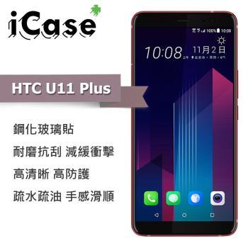 iCase+ HTC U11 Plus 滿版鋼化玻璃保護貼(黑)