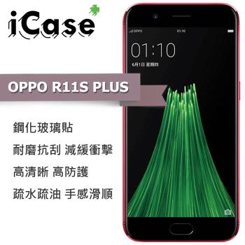 iCase+ OPPO R11S PLUS 鋼化玻璃保護貼