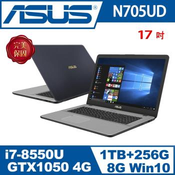 ASUS華碩VivoBook Pro 17 高階效能筆電 N705UD-0023B8550U/i7-8550U/8G/1T+256G SSD-經銷