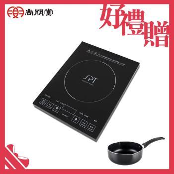 尚朋堂 IH智慧觸控電磁爐SR-1666T(買就送)