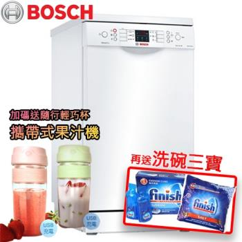 送樂扣雙耳湯鍋 BOSCH 博世 110V獨立式洗碗機 9人份 SPS46MW00X 窄版獨立式洗碗機 (45cm)寬