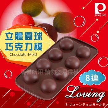 日本Pearl Life Loving立體8連圓球巧克力模