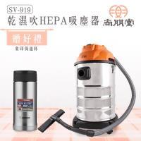 買就送象印 尚朋堂 營業用乾濕吹HEPA強力吸塵器SV-919