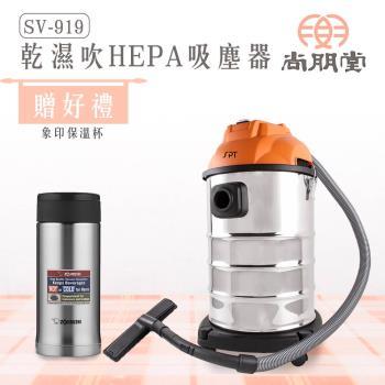 尚朋堂 營業用乾濕吹HEPA強力吸塵器SV-919(買就送)