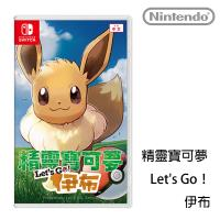 Nintendo任天堂 精靈寶可夢 Lets Go! 伊布 中文版(台灣公司貨)
