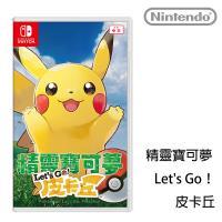 Nintendo任天堂 精靈寶可夢 Lets Go! 皮卡丘 中文版(台灣公司貨)