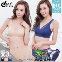 伊黛爾 深V蘆薈纖維零束縛無鋼圈內衣 3件組(台灣製)