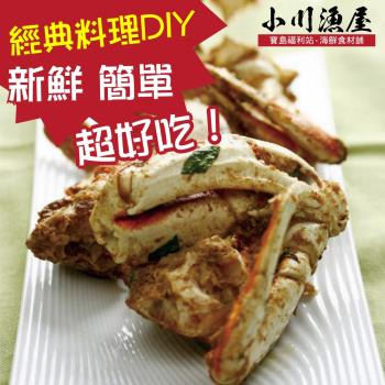小川漁屋 經典胡椒三點蟹料理食材組1組(三點蟹半身切650g±10%/料理粉40g)