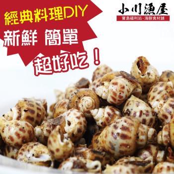 小川漁屋 經典胡椒風螺料理食材組4組(風螺500g±10%/料理粉40g)