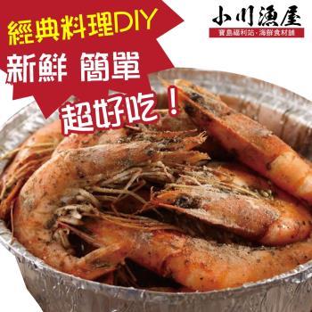 小川漁屋 經典胡椒蝦料理食材組8組(白蝦250g±10%/料理粉20g)