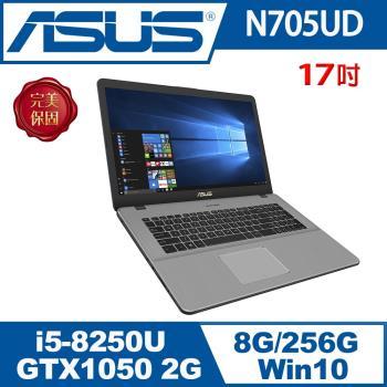 ASUS華碩VivoBook Pro 17.3吋N705UD-0033B8250U/i5-8250U/8G/256G SSD/GTX 1050