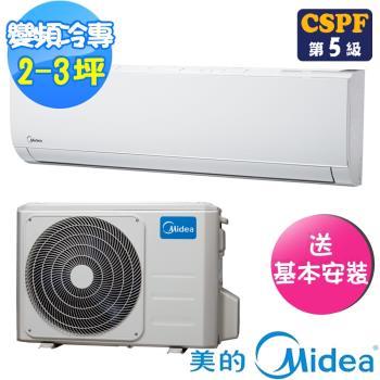 Midea美的冷氣 2-3坪 5級超值系列變頻冷專型一對一分離式冷氣 MVC-D22CA+MVS-D22CA