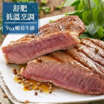 食肉鮮生 舒肥低溫烹調厚切嫩肩牛排(8件組/9盎司±5%/件)