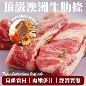 買2送2 海肉管家-頂級澳洲穀飼牛肋條切段(共4包/每包250g±10%)