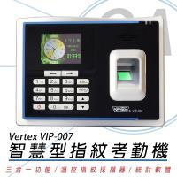 VERTEX 世尚 VIP-007 VIP007 智慧型 三合一 指紋考勤機 公司貨