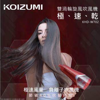 KOIZUMI小泉成器 MONSTER雙渦輪旋風吹風機 KHD-W702