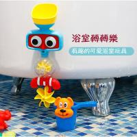 【17mall】兒童浴室洗澡玩水轉轉樂玩具(顏色隨機)