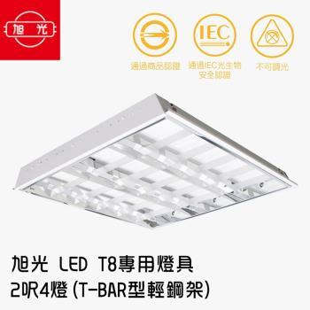 【旭光】LED T8 專用燈具 2呎4燈(T-BAR型輕鋼架)1組2入
