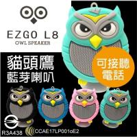 【EZGO L8】貓頭鷹造型 吸盤式藍牙喇叭/可插卡 -附吊繩